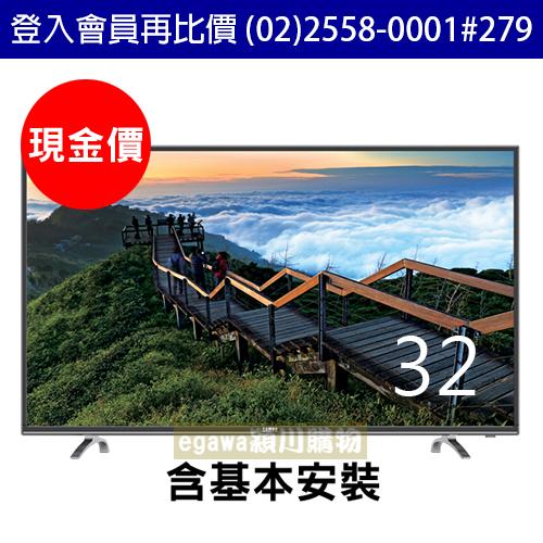 【現金價】聲寶SAMPO液晶電視 EM-32AT17D 含視訊盒 低藍光 32型 LED (聲寶經銷商)