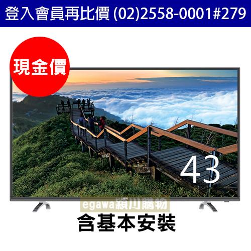 【現金價】聲寶SAMPO液晶電視 EM-43AT17D 含視訊盒 低藍光 43型 LED (聲寶經銷商)