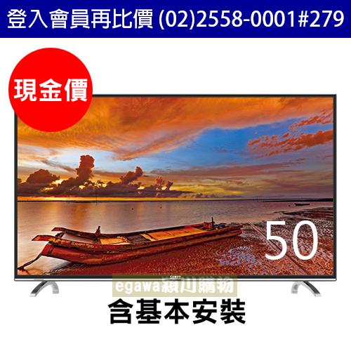 【現金價】聲寶SAMPO液晶電視 EM-50AT17D 含視訊盒 低藍光 50型 LED (聲寶經銷商)