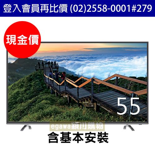 【現金價】聲寶SAMPO液晶電視 EM-55AT17D 含視訊盒 低藍光 55型 LED (聲寶經銷商)