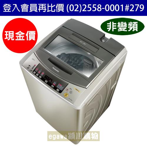 【登入會員再比價-現金價】國際牌Panasonic洗衣機 NA-130VB 非變頻 13公斤 (台灣松下簽約經銷商)