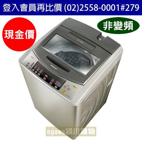 【登入會員再比價-現金價】國際牌Panasonic洗衣機NA-158VB 非變頻 14公斤 (台灣松下簽約經銷商)