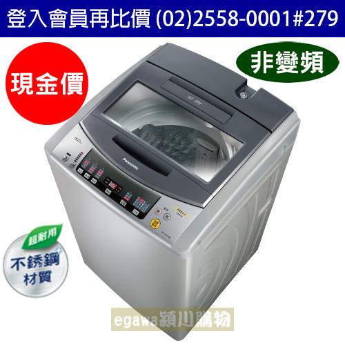 【登入會員再比價-現金價】國際牌Panasonic洗衣機 NA-168VBS 不銹鋼外殼 非變頻 15公斤 (台灣松下簽約經銷商)