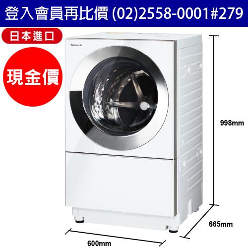 國際牌Panasonic滾筒洗衣機 NA-D106X1WTW 日本原裝 洗脫烘 10.5公斤 變頻 自動槽洗淨 (台灣松下簽約經銷商)