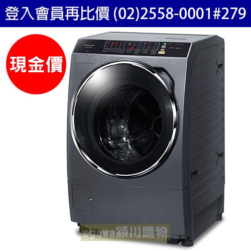 【登入會員再比價-現金價】國際牌Panasonic滾筒洗衣機 NA-V130DDH 洗脫烘 13公斤 變頻 斜取式 (台灣松下簽約經銷商)