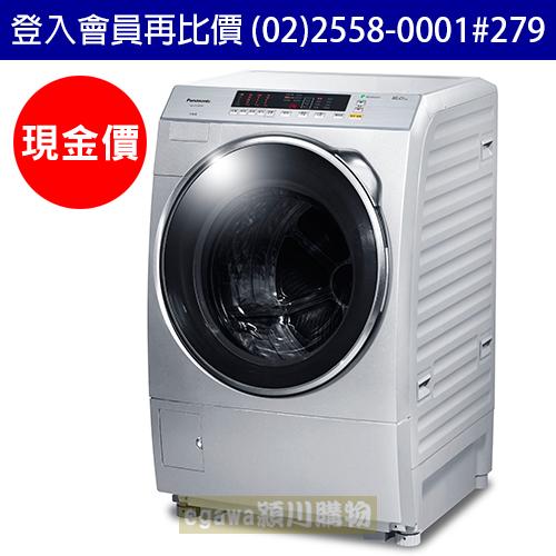 【登入會員再比價-現金價】國際牌Panasonic滾筒洗衣機 NA-V178DW 洗脫無烘 16公斤 變頻 斜取式 (台灣松下簽約經銷商)