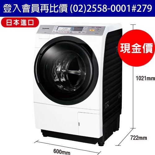 【登入會員再比價-現金價】國際牌Panasonic滾筒洗衣機 NA-VX73 日本原裝 洗脫烘 10.5公斤 變頻 自動槽洗淨 (台灣松下簽約經銷商)