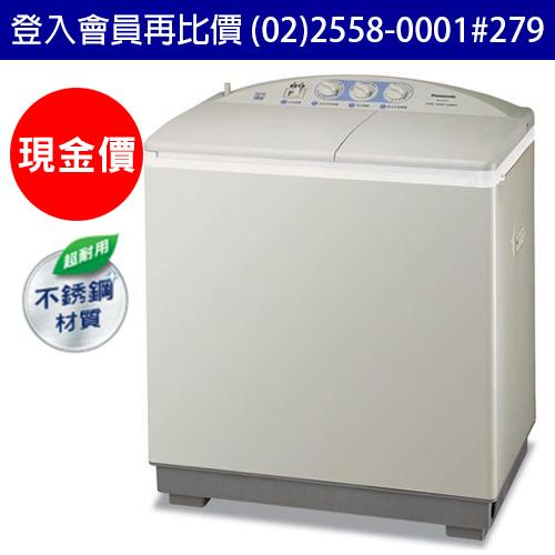 國際牌Panasonic雙槽洗衣機 NW-90RCS 非變頻 不銹鋼外殼 9公斤 (台灣松下簽約經銷商)
