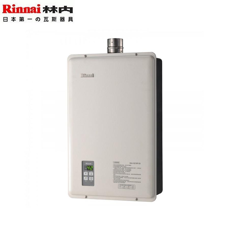 Rinnai林內熱水器 RUA-1621WF-DX 強制排氣型16L 電腦數位恆溫