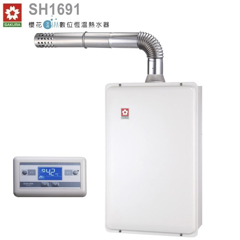 SAKURA櫻花瓦斯熱水器 SH-1691 強制排氣16公升 數位恆溫