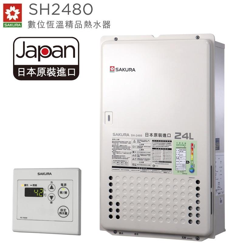 SAKURA櫻花瓦斯熱水器 SH-2480 強制排氣24公升 日本原裝 數位恆溫