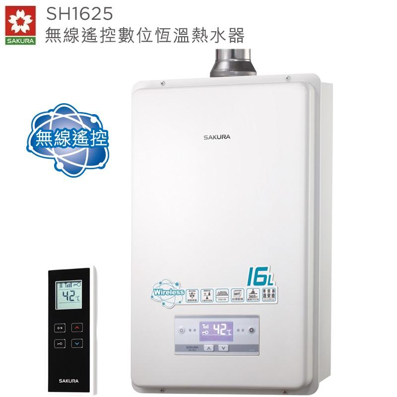 SAKURA櫻花瓦斯熱水器 SH-1625 強制排氣16公升 數位恆溫