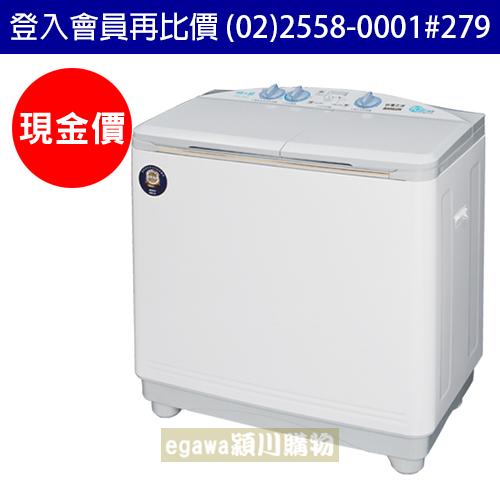 【現金價】三洋SANLUX洗衣機 SW-1068 雙槽 10公斤 (台灣三洋經銷商)