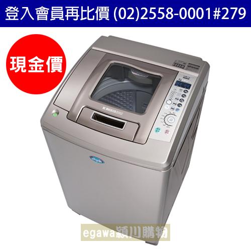 【現金價】三洋SANLUX洗衣機 SW-13DU1 不銹鋼外殼 變頻 13公斤 (台灣三洋經銷商)