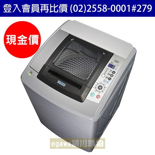 【現金價】三洋SANLUX洗衣機 SW-17NS3 定頻 17公斤 (台灣三洋經銷商)