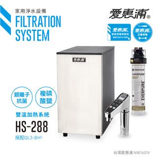 愛惠浦 智能龍頭雙溫飲水設備(EVB-HS288 QL3-BH2)-含運費 基本安裝 舊機回收new