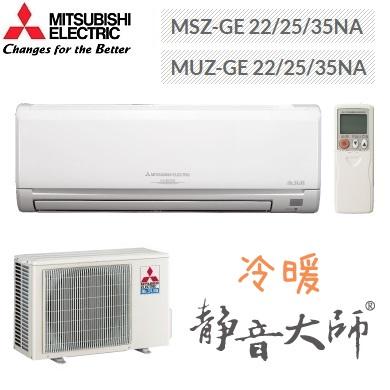 MITSUBISHI三菱 靜音大師 MSZ-GE22NA / MUZ-GE22NA 一對一分離式冷氣 變頻冷暖2-4坪