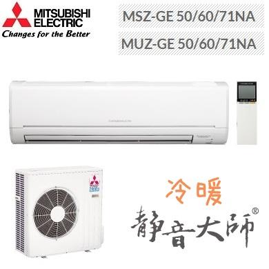MITSUBISHI三菱 靜音大師 MSZ-GE60NA / MUZ-GE60NA 一對一分離式冷氣 變頻冷暖9-11坪