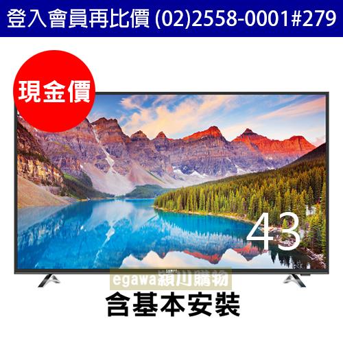 【現金價】聲寶SAMPO液晶電視 EM-43QT30D 含視訊盒 Smart聯網 43型 LED (聲寶經銷商)