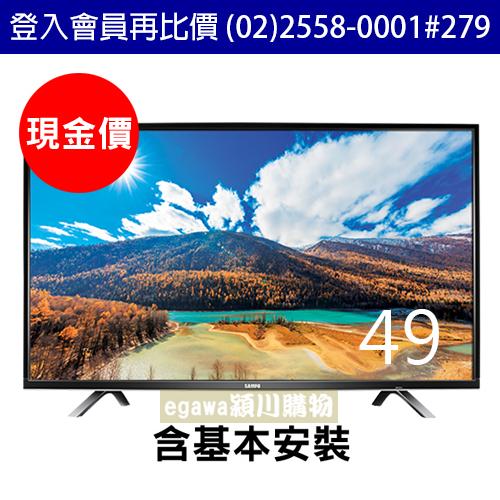 【現金價】聲寶SAMPO液晶電視 EM-49AK20D 含視訊盒 49型 LED (聲寶經銷商)
