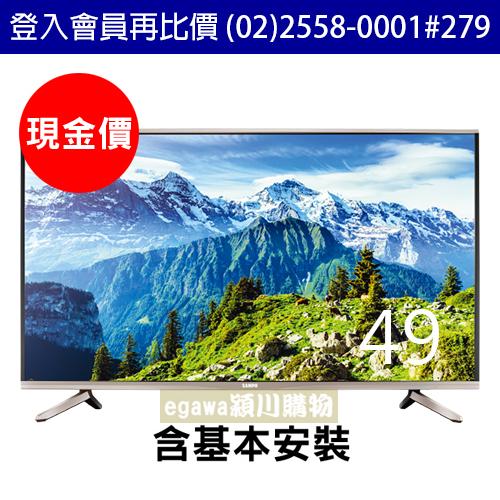 【現金價】聲寶SAMPO液晶電視 EM-49ZK21D 含視訊盒 4K Smart 49型 LED (聲寶經銷商)