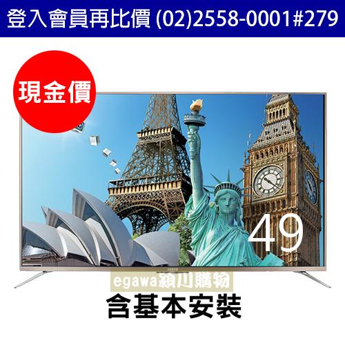 【來電洽詢優惠現金價】聲寶SAMPO液晶電視 EM-49ZT30D 含視訊盒 49型 4K HDR Smart旗艦 (聲寶經銷商)