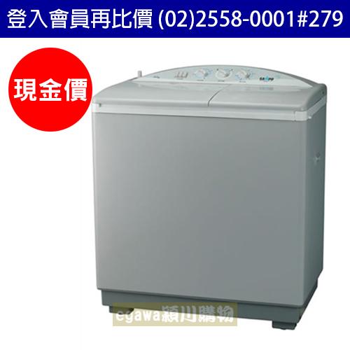 【現金價】SAMPO聲寶洗衣機 ES-900T 雙槽 9公斤 (聲寶經銷商)