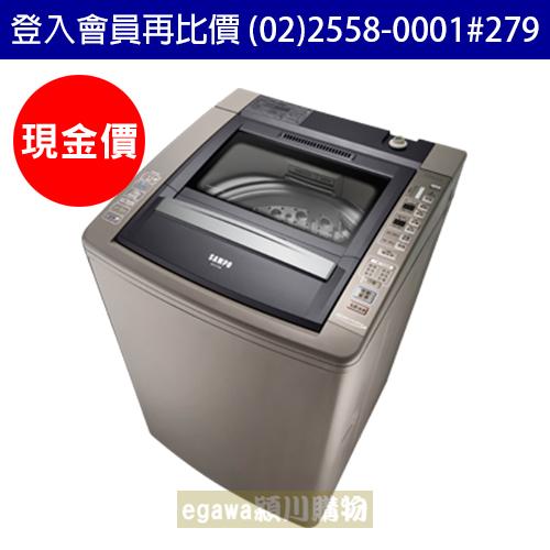 【現金價】聲寶SAMPO洗衣機ES-E15B 定頻 15公斤 典雅棕色 (聲寶經銷商)