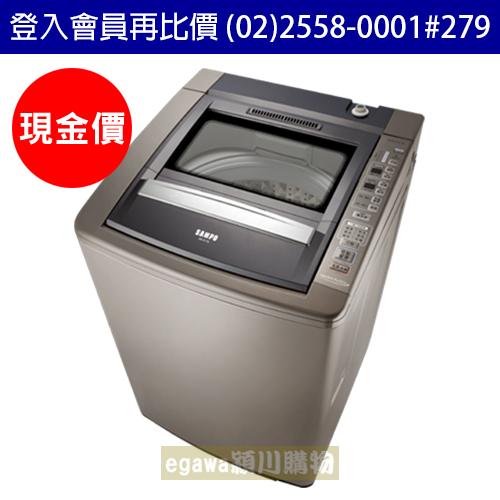 【現金價】聲寶SAMPO洗衣機 ES-E17B 定頻 17公斤 (聲寶經銷商)