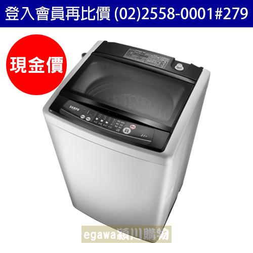【現金價】聲寶SAMPO洗衣機 ES-H11F 定頻 11公斤 雲灰色 (聲寶經銷商)