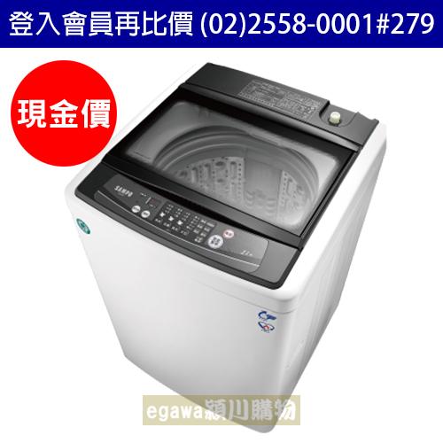 【現金價】聲寶SAMPO洗衣機 ES-H11F 定頻 11公斤 典雅白色 (聲寶經銷商)