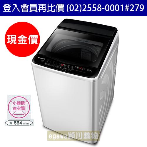 國際牌Panasonic洗衣機 NA-120EB 非變頻 12公斤 (台灣松下簽約經銷商)