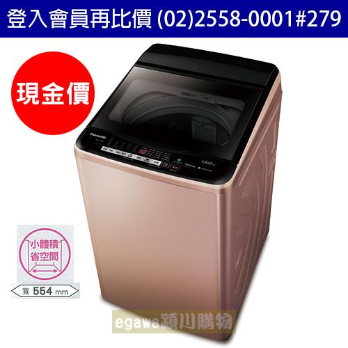 國際牌Panasonic洗衣機NA-V130EB 變頻 13公斤 (台灣松下簽約經銷商)