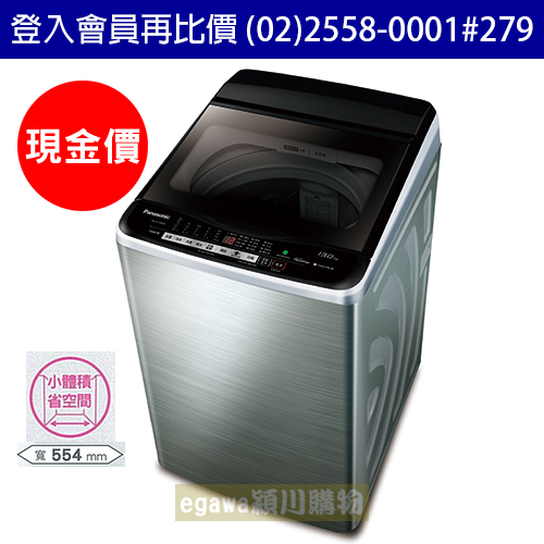 國際牌Panasonic洗衣機NA-V130EBS 變頻 不銹鋼外殼 13公斤 (台灣松下簽約經銷商)