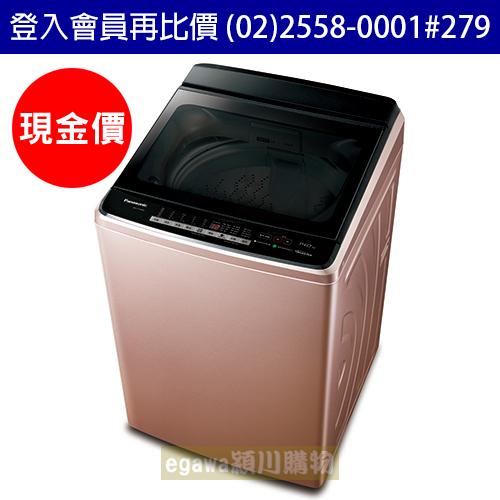 國際牌Panasonic洗衣機NA-V178EB 變頻 16公斤 (台灣松下簽約經銷商)