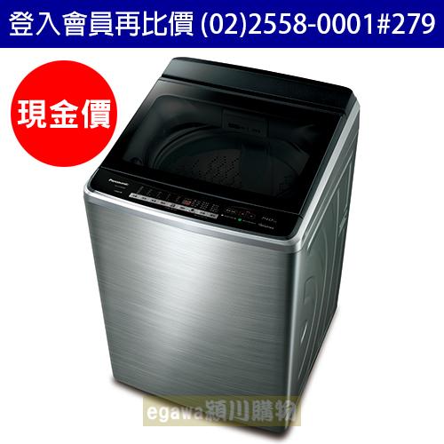 【登入會員再比價-現金價】國際牌Panasonic洗衣機NA-V178EBS 變頻 不銹鋼外殼 16公斤 (台灣松下簽約經銷商)