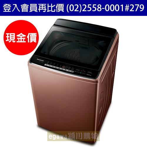 國際牌Panasonic洗衣機NA-V188EB 變頻 17公斤 (台灣松下簽約經銷商)