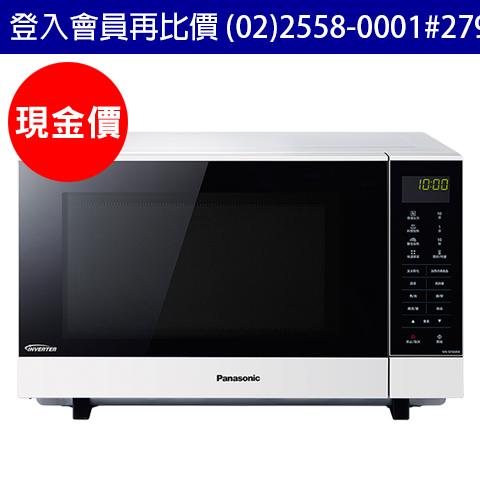 國際牌Panasonic微波爐 NN-SF564 變頻 27公升 無轉盤設計 (台灣松下授權經銷商)