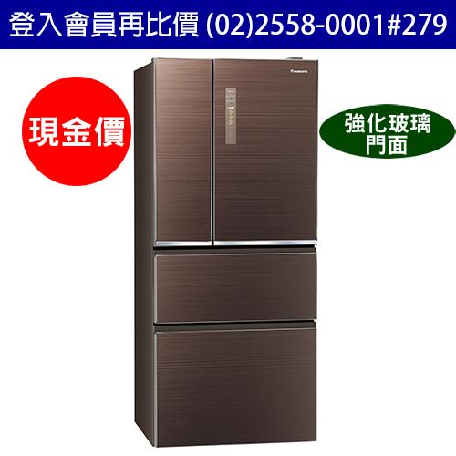 國際牌Panasonic冰箱NR-D619NHGS 強化玻璃門面 四門 610公升 變頻 節能新1級 翡翠棕色 (台灣松下簽約經銷商)