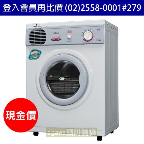 【現金價】三洋SANLUX乾衣機 SD-66U8 5公斤 機械式 前方吸氣排氣 (台灣三洋經銷商)