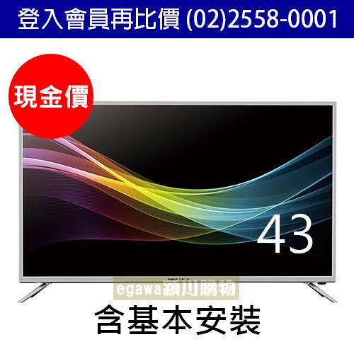 【現金價】三洋SANLUX電視 SMT-K43LE5 附視訊盒 43型 (台灣三洋經銷商)