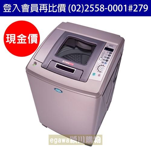 【現金價】三洋SANLUX洗衣機 SW-15DV8 變頻 15公斤 薰衣紫色 (台灣三洋經銷商)