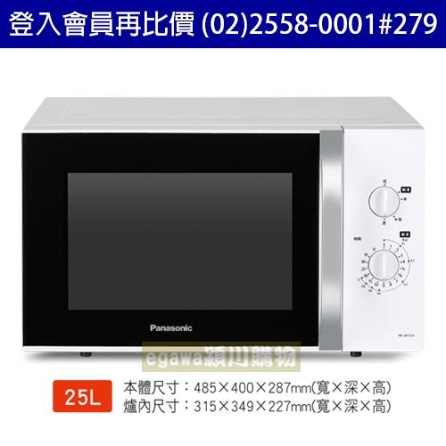 國際牌Panasonic微波爐 NN-SM33H 機械式 25公升