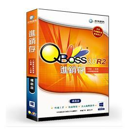 QBoss 進銷存 3.0 R2 - 精裝版