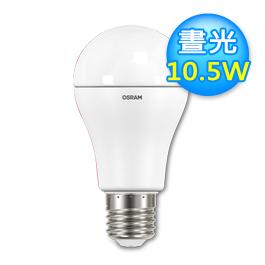 OSRAM 歐司朗 10.5W LED燈泡 晝光色【展示良品】