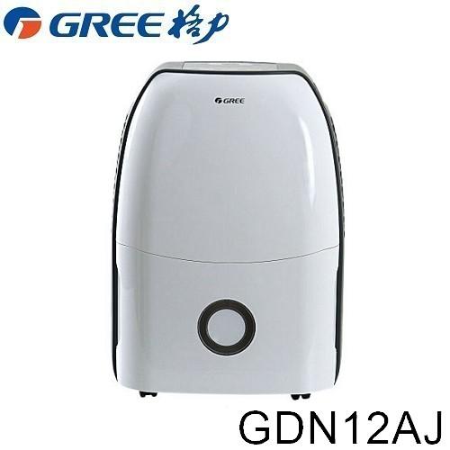 【GREE格力】1級效能除濕機12L智慧除濕機GDN12AJ-