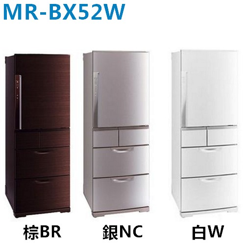 【MITSUBISHI三菱】520L日製五門變頻冰箱MR-BX52W(銀NC)/(棕BR)