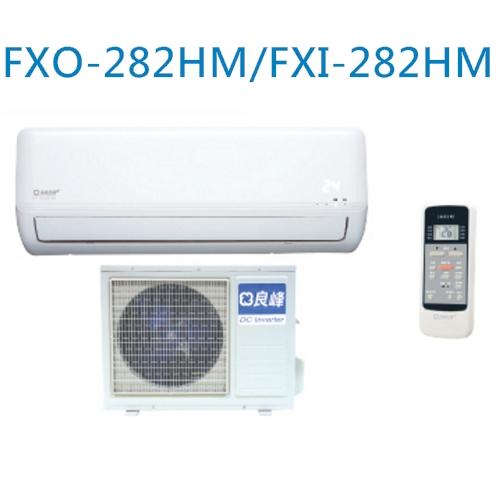 好禮送~【良峰】5-7坪變頻冷暖分離式FXO-362HM/FXI-362HM