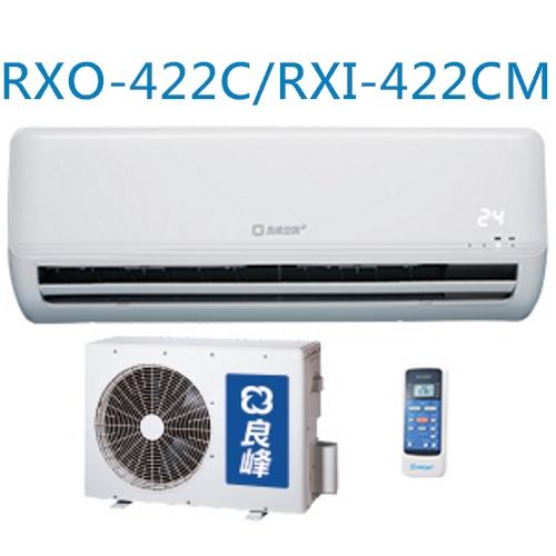 好禮送~【良峰】6-8坪分離式冷氣RXO-422C/RXI-422CM