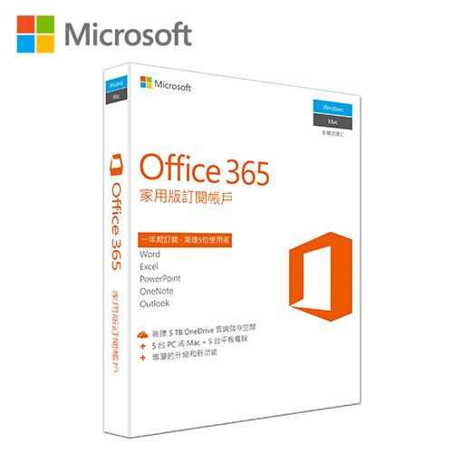 Microsoft 微軟 Office 365 中文家用進階 一年版